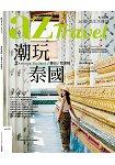 az生活旅遊4月2018第179期