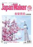 Japan Walker 2018第33期