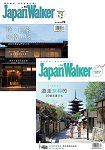 Japan Walker樂遊京都(No.14+21/2冊合售)