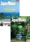 Japan Walker日本私房旅(No.13+15/2冊合售)