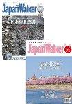 Japan Walker日本樂遊東北‧北陸(No.19+20/2冊合售)