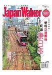 Japan Walker 2018第34期