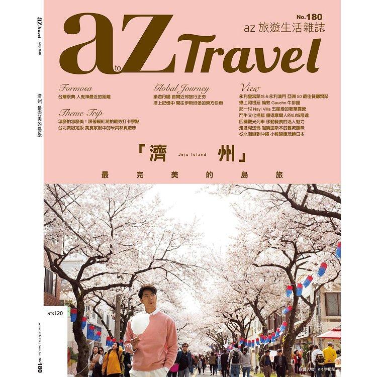 az生活旅遊5月2018第180期