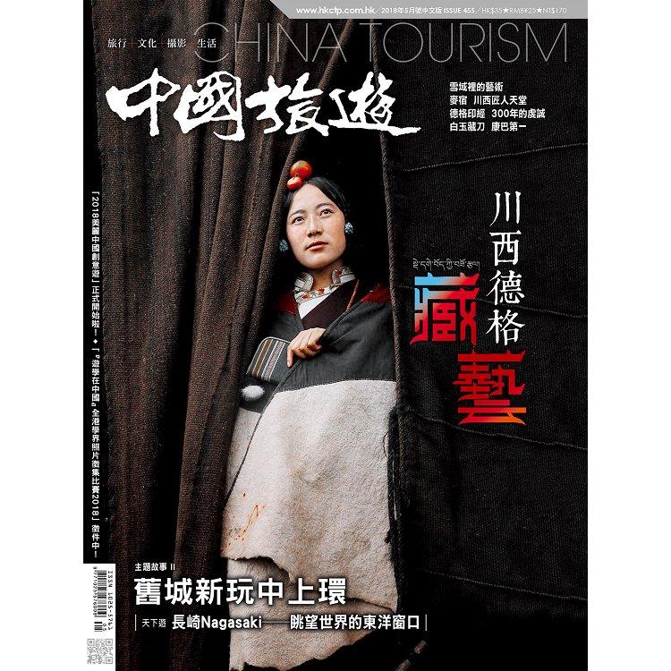 中國旅遊5月2018第455期