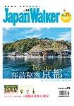 Japan Walker 2018第35期