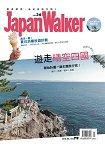 Japan Walker 2018第36期