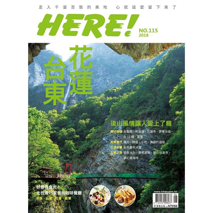 HERE!6月2018:花蓮台東