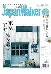 Japan Walker 2018第37期