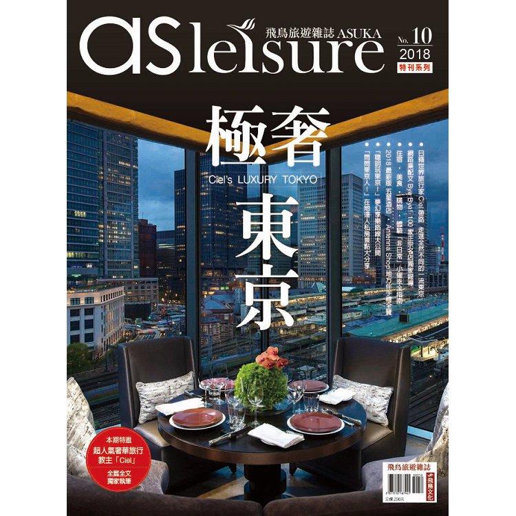 飛鳥旅遊雜誌特刊系列第10期:極奢東京