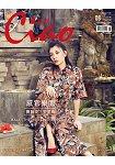 Ciao潮旅8月2018第8期