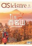 飛鳥旅遊雜誌9.10月2018第44期