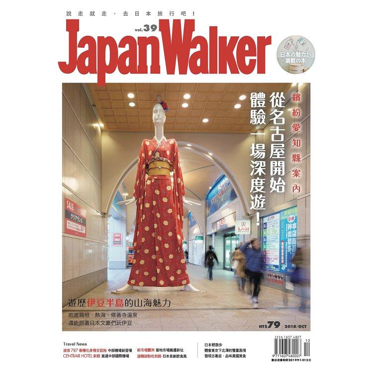 Japan Walker 2018第39期