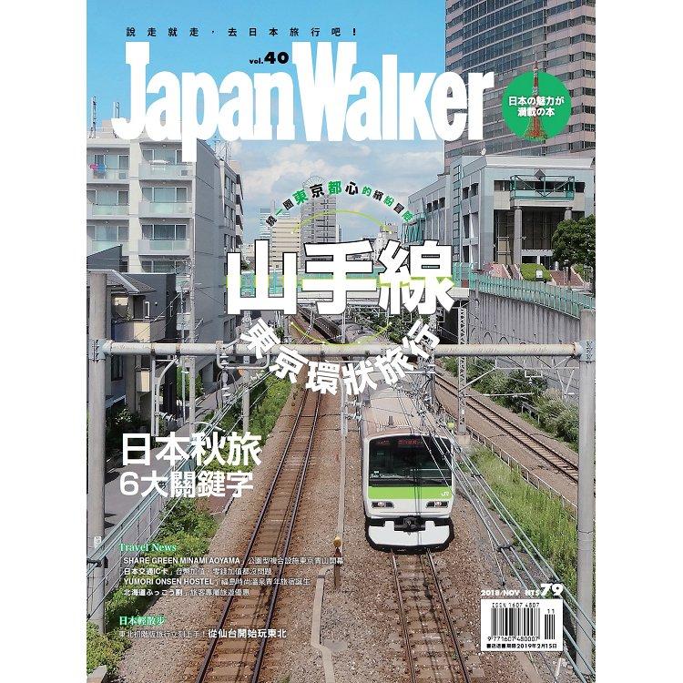 Japan Walker 2018第40期