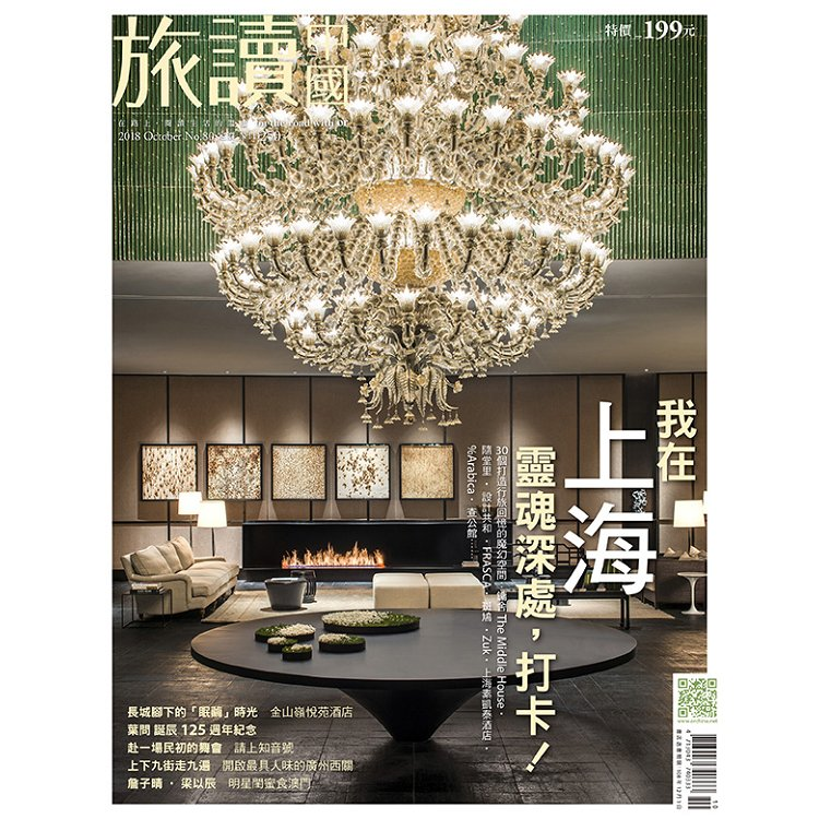 Or旅讀中國10月2018第80期