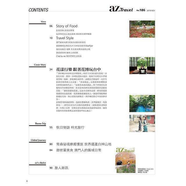 az生活旅遊11月2018第186期