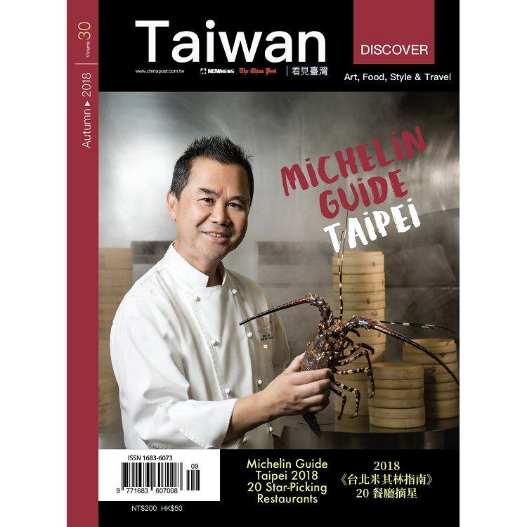 DISCOVER Taiwan看見台灣2018秋季號第30期