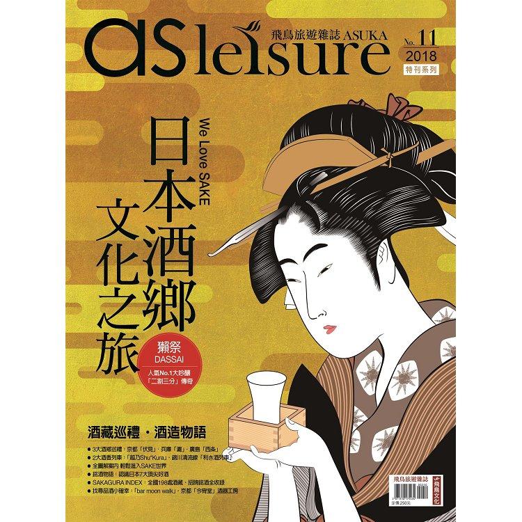 飛鳥旅遊雜誌特刊系列第11期:日本酒鄉文化之旅