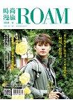 時尚漫旅ROAM 2018第14期