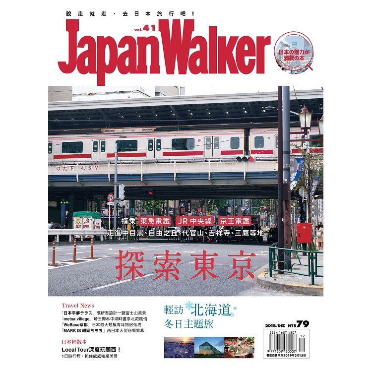 Japan Walker 2018第41期