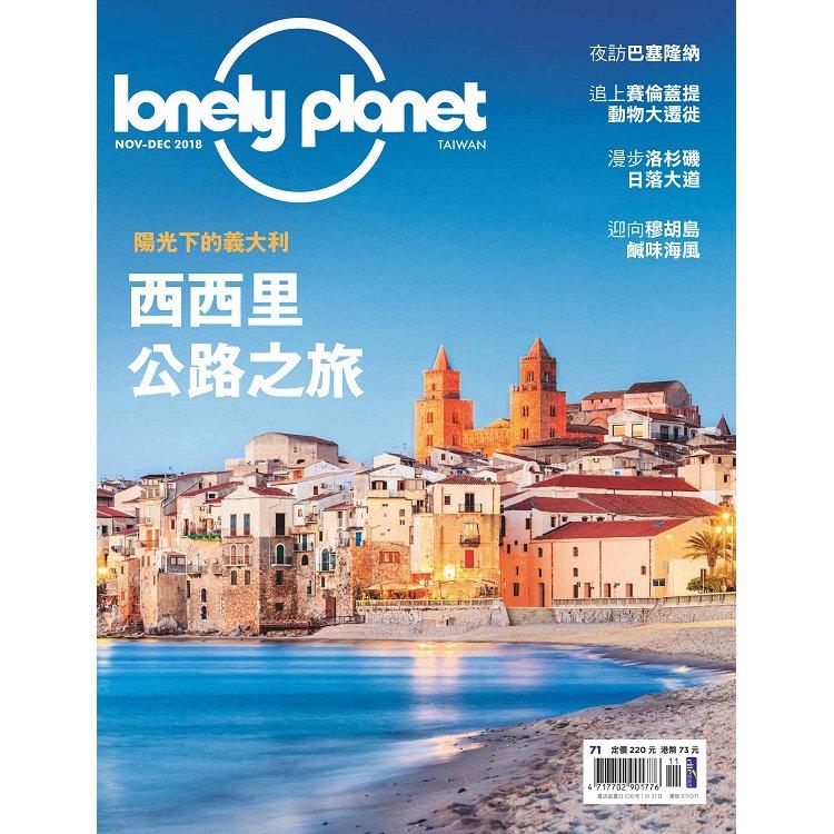 孤獨星球lonely planet 11月2018第71期