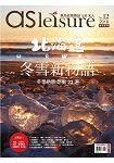 飛鳥旅遊雜誌特刊系列第12期:北海道冬雪新物語