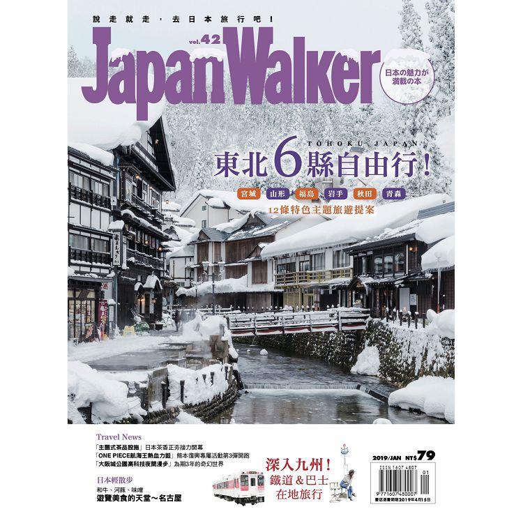 Japan Walker 2019第42期