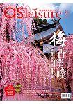 飛鳥旅遊雜誌1.2月2019第46期