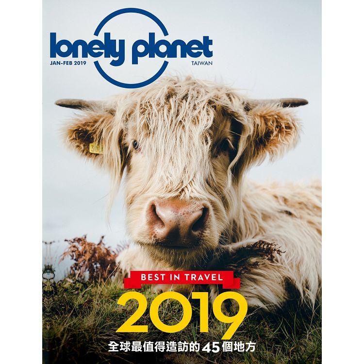 孤獨星球lonely planet 1月2019第72期