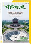 中國旅遊2月2019第464期