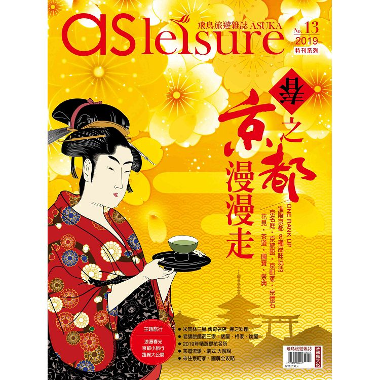 飛鳥旅遊雜誌特刊系列第13期:春之京都漫漫走