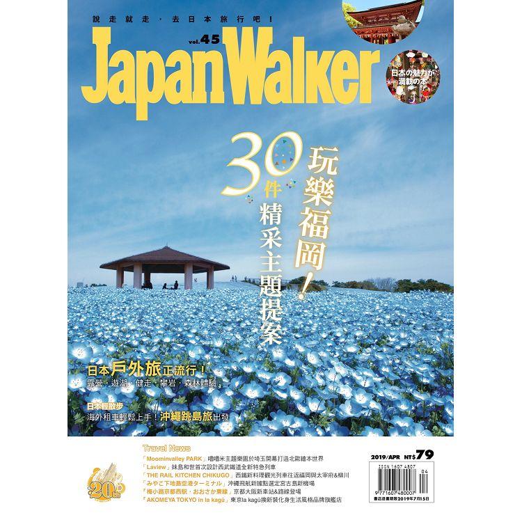 Japan Walker 2019第45期