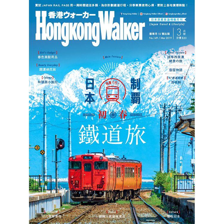 Hongkong Walker 3月 2019第149期