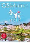 飛鳥旅遊雜誌3.4月2019第47期