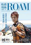 時尚漫旅ROAM 2019第16期