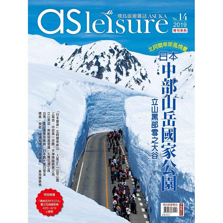飛鳥旅遊雜誌特刊系列第14期:日本中部山岳國家公園之旅