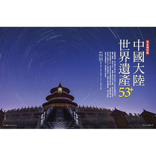 Or旅讀中國5月2019第87期