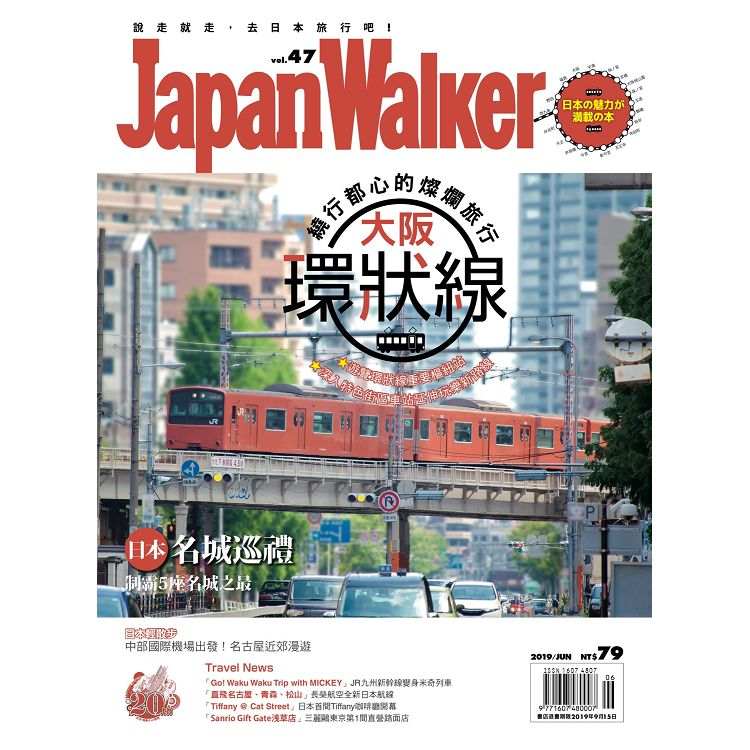 Japan Walker 2019第47期