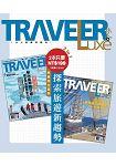 Traveler LUXE旅人誌-探索旅遊新趨勢(No.152+NO.155/2冊合售)