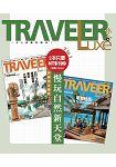 Traveler LUXE旅人誌-慢玩自然新天堂(No.156+NO.157/2冊合售)