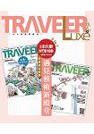 Traveler LUXE旅人誌-遇見藝術新殿堂(No.153+NO.154/2冊合售)