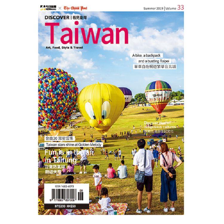 DISCOVER Taiwan看見台灣2019夏季號第33期