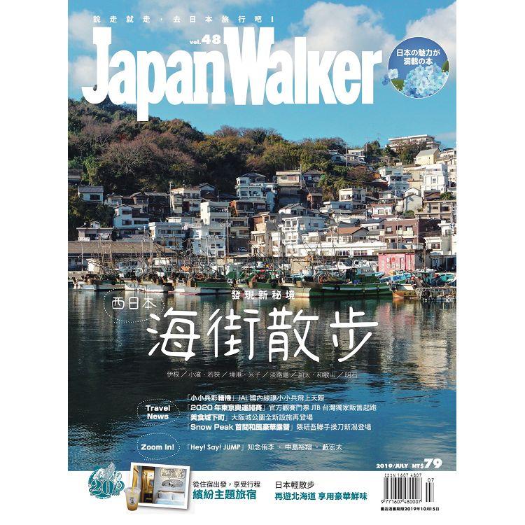 Japan Walker 2019第48期