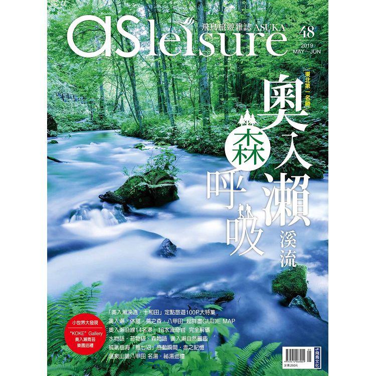 飛鳥旅遊雜誌5.6月2019第48期