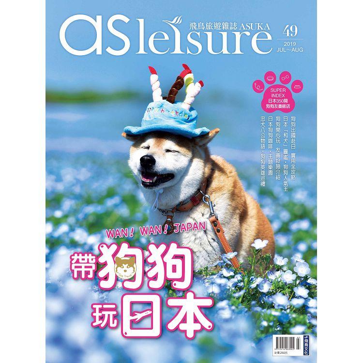 飛鳥旅遊雜誌7.8月2019第49期