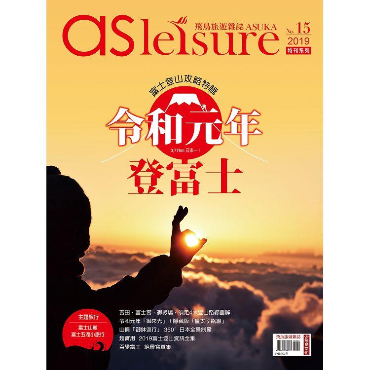 飛鳥旅遊雜誌特刊系列第15期:令和元年登富士