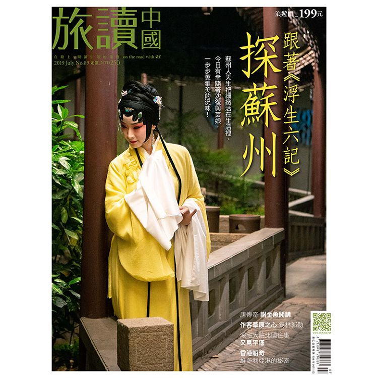 Or旅讀中國7月2019第89期