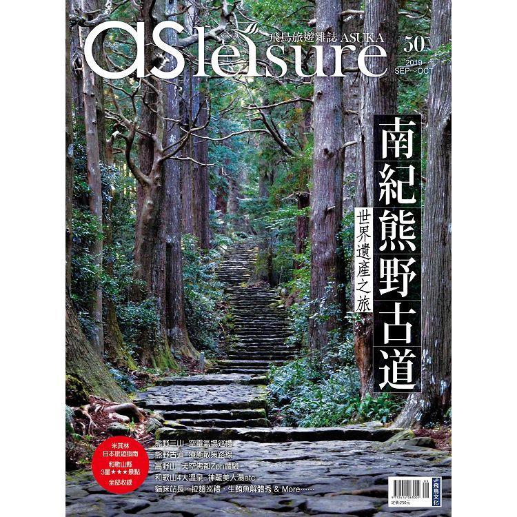飛鳥旅遊雜誌9.10月2019第50期