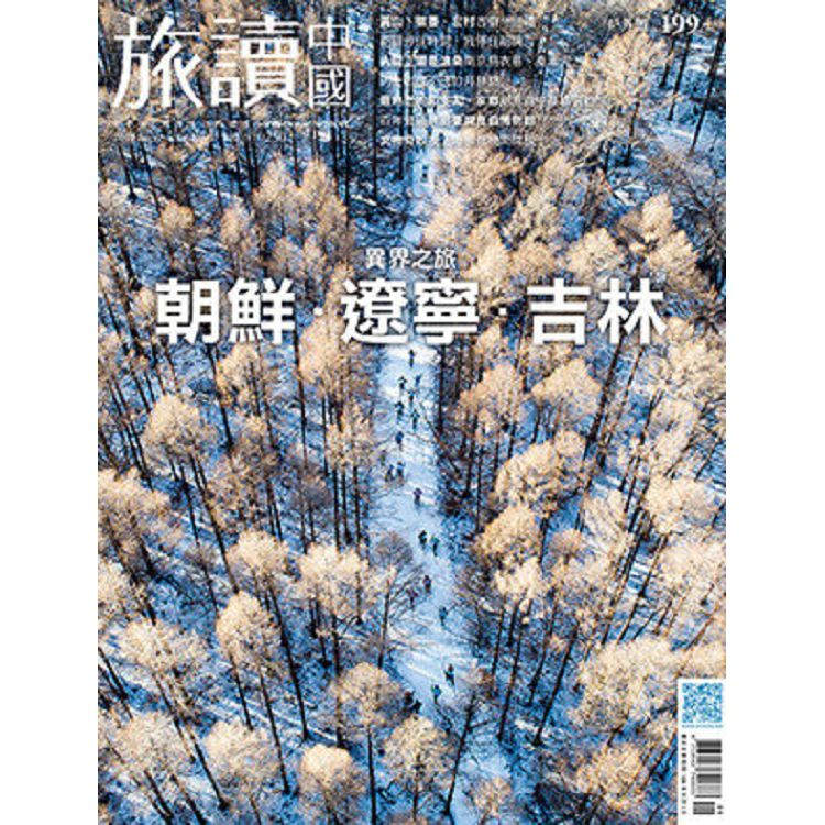 Or旅讀中國9月2019第91期