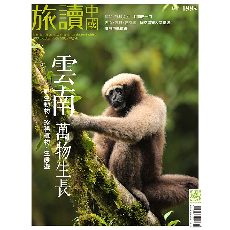 Or旅讀中國10月2019第92期