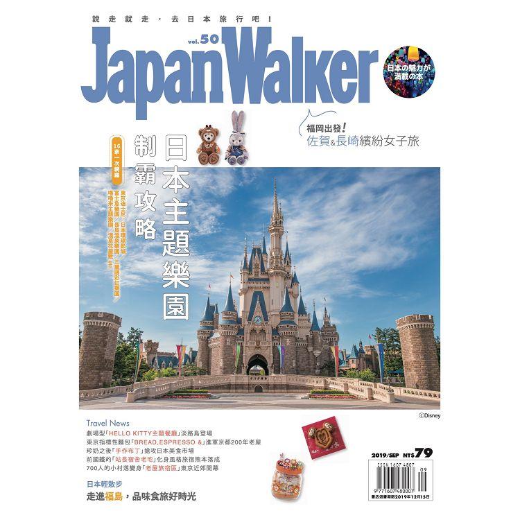 Japan Walker 2019第50期
